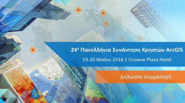 24ArcGISConfAthens2016